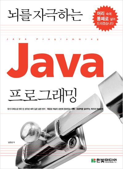 자바 웹 프로그래밍 책