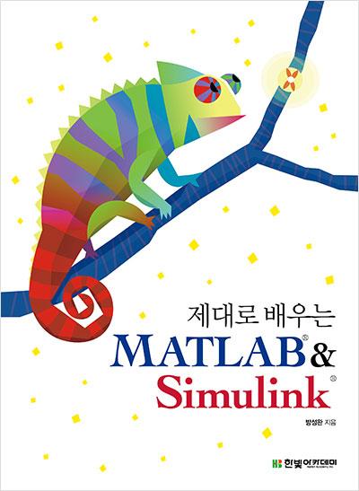제대로 배우는 MATLAB&Simulink