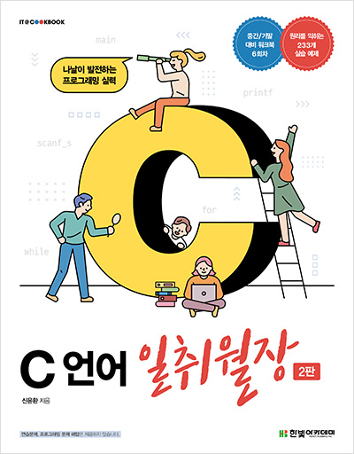 IT CookBook, C 언어 일취월장(2판)