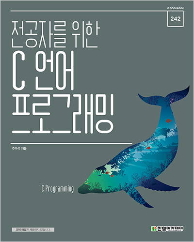 IT CookBook, 전공자를 위한 C 언어 프로그래밍