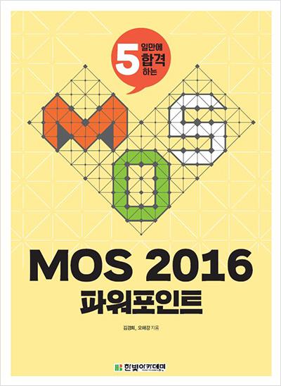 MOS 2016 파워포인트