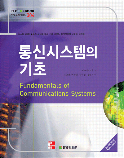 IT CookBook, 통신시스템의 기초 : Fundamentals of Communications Systems