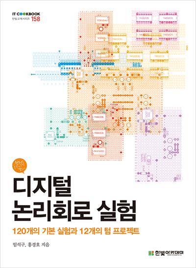 IT CookBook, 디지털 논리회로 실험 : 120개의 기본 실험과 12개의 텀 프로젝트