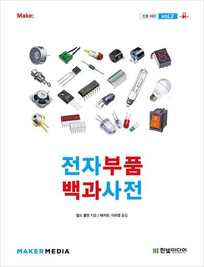 전자부품 백과사전 vol.2 : 신호 처리
