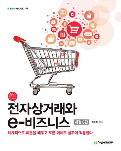 IT CookBook, 전자상거래와 e-비즈니스(개정3판)
