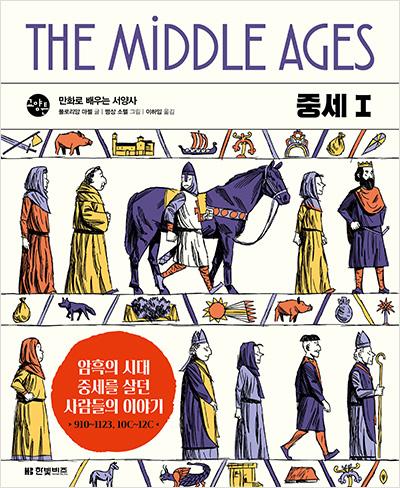 중세 1 : 만화로 배우는 서양사