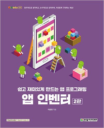 SWedu 011, 앱 인벤터(2판) : 쉽고 재미있게 만드는 앱 프로그래밍