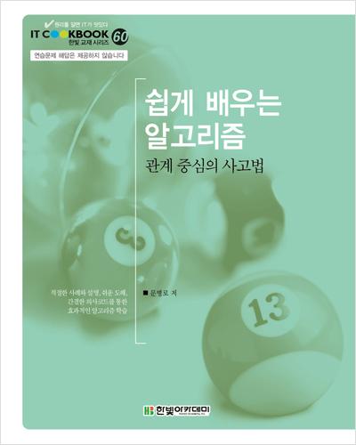 IT CookBook, 쉽게 배우는 알고리즘 : 관계 중심의 사고법