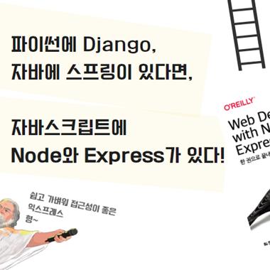 파이썬 Django, 자바 스프링이 있다면, 자바스크립트는 노드와 익스프레스!