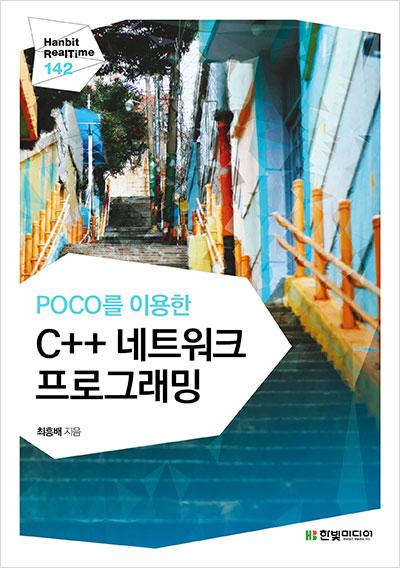 POCO를 이용한 C++ 네트워크 프로그래밍