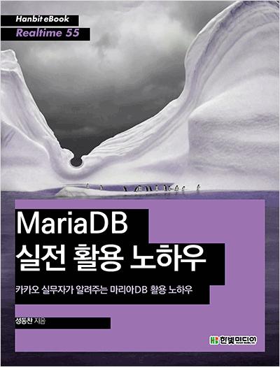 MariaDB 실전 활용 노하우 : 카카오 실무자가 알려주는 마리아DB 활용 노하우