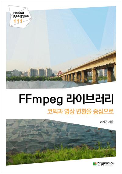 FFmpeg 라이브러리 : 코덱과 영상 변환을 중심으로