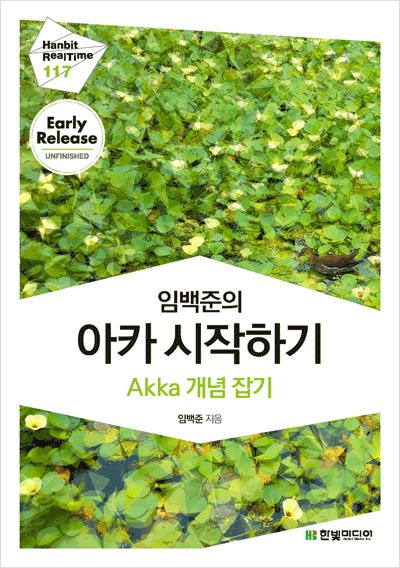 임백준의 아카 시작하기 : Akka 개념 잡기