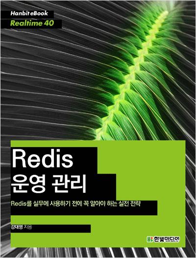 Redis 운영 관리 : Redis를 실무에 사용하기 전에 꼭 알아야 하는 실전 전략