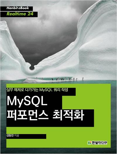 MySQL 퍼포먼스 최적화 : 실무 예제로 다가가는 MySQL 쿼리 작성