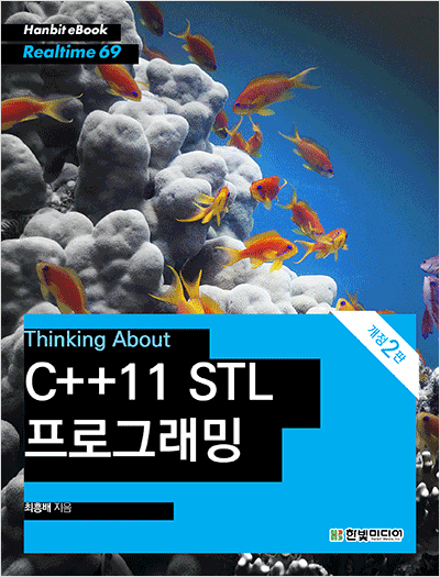 Thinking About C++11 STL 프로그래밍(개정2판)