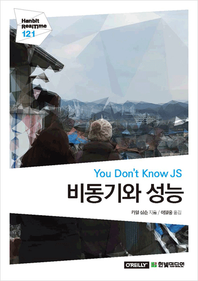 You Don't Know JS : 비동기와 성능