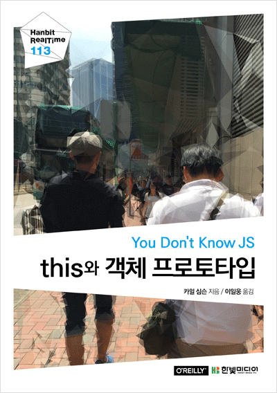 You Don't Know JS : this와 객체 프로토타입
