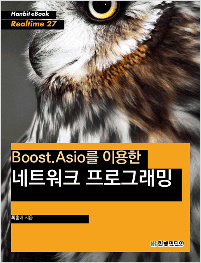 Boost.Asio를 이용한 네트워크 프로그래밍