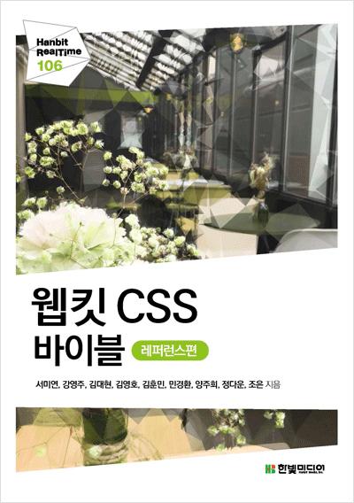 웹킷 CSS 바이블: 레퍼런스 편