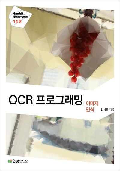 OCR 프로그래밍 : 이미지 인식