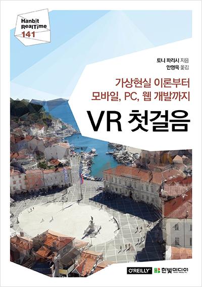 가상현실 이론부터 모바일, PC, 웹 개발까지 VR 첫걸음