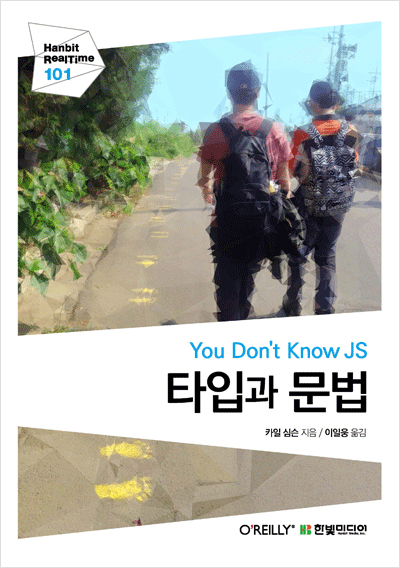 You Don't Know JS : 타입과 문법
