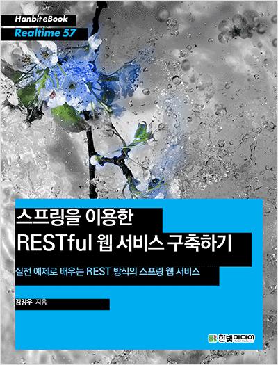 스프링을 이용한 RESTful 웹 서비스 구축하기 : 실전 예제로 배우는 REST 방식의 스프링 웹 서비스
