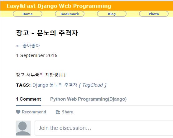 장고 블로그 앱 예제 화면