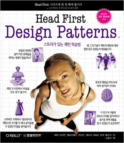 Head First Design Pattern