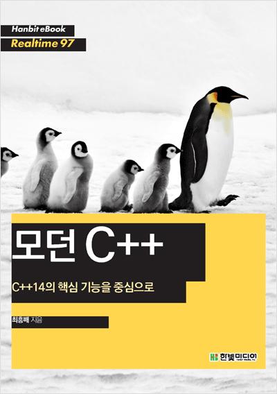 모던 C++