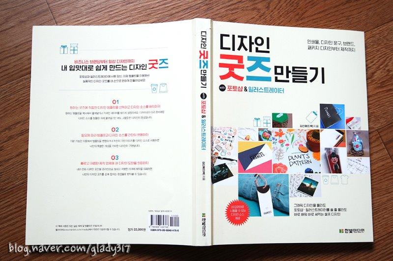 디자인굿즈만들기디자인책추천 (1).jpg