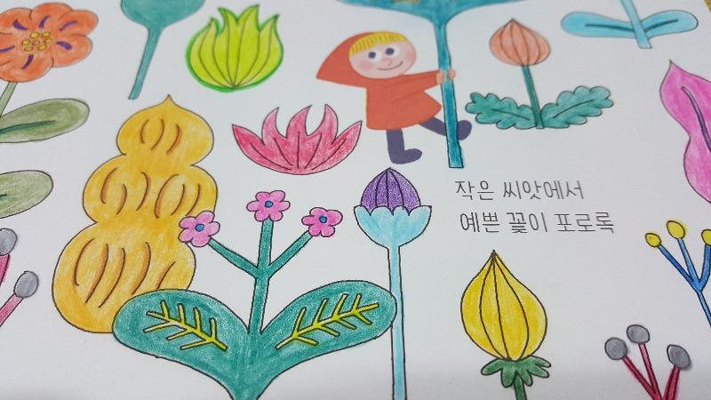 꽃씨를닮은아가에게12.jpg
