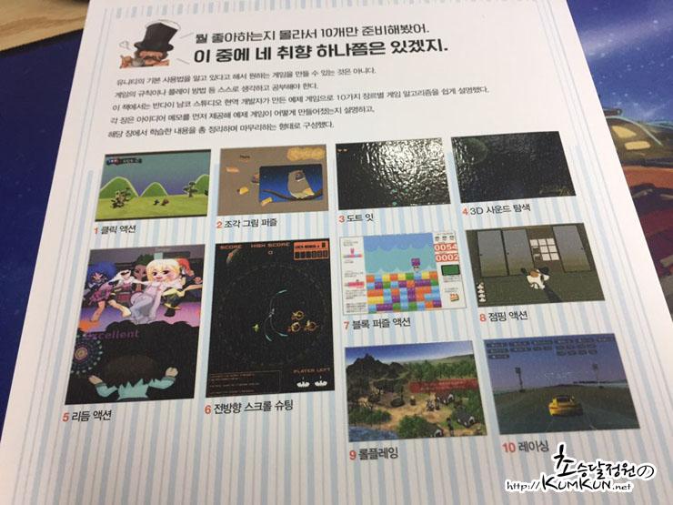 유니티로 게임을 만드는 10가지 방법 03.jpg