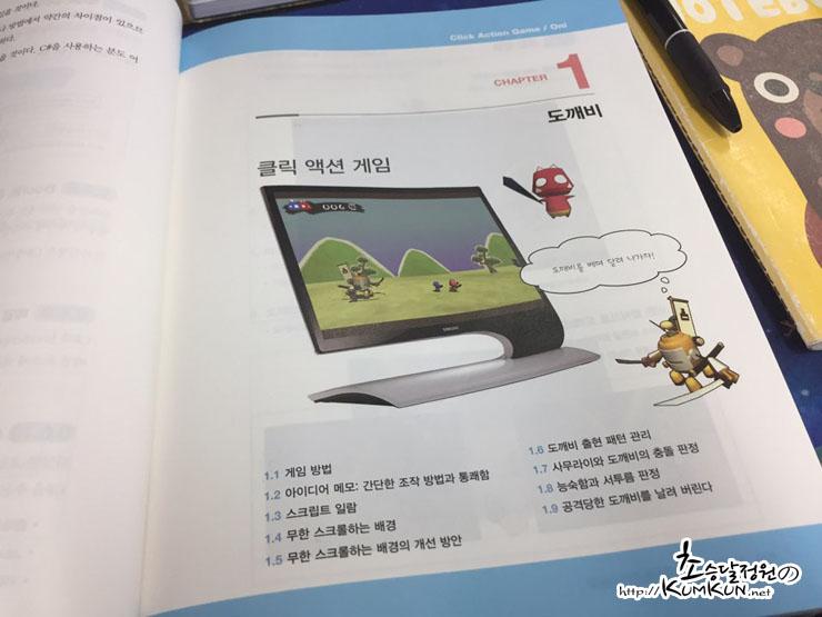 유니티로 게임을 만드는 10가지 방법 12.jpg