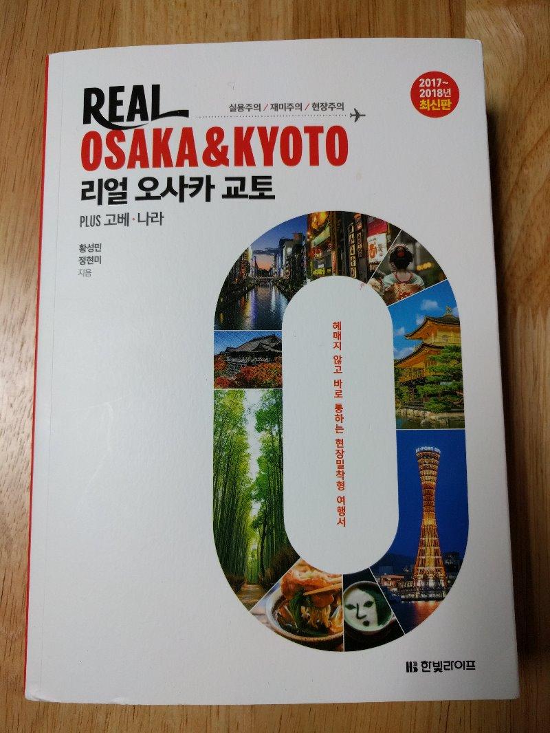 리얼오사카교토 (1).jpg