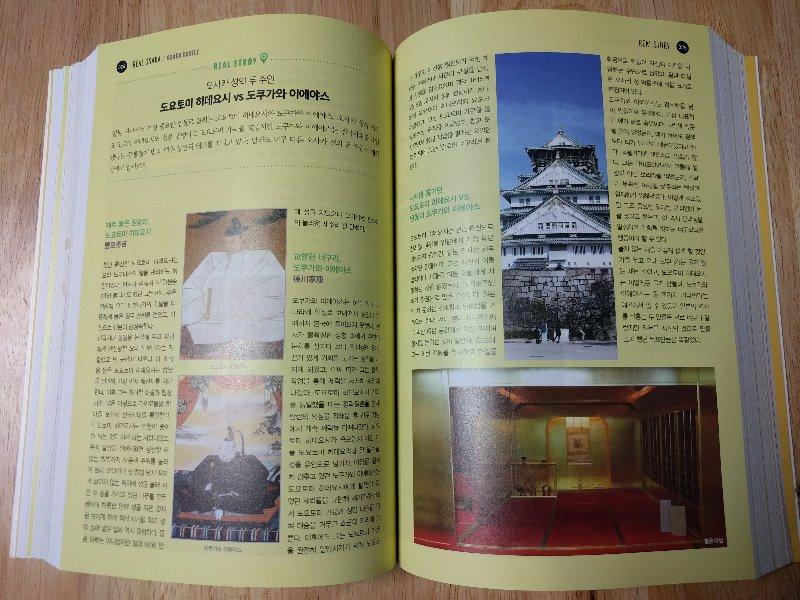 리얼오사카교토 (5).jpg