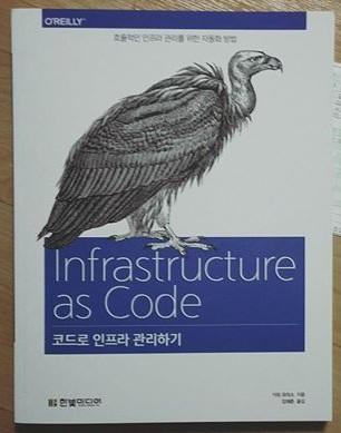 코드로 인프라 관리하기.jpg