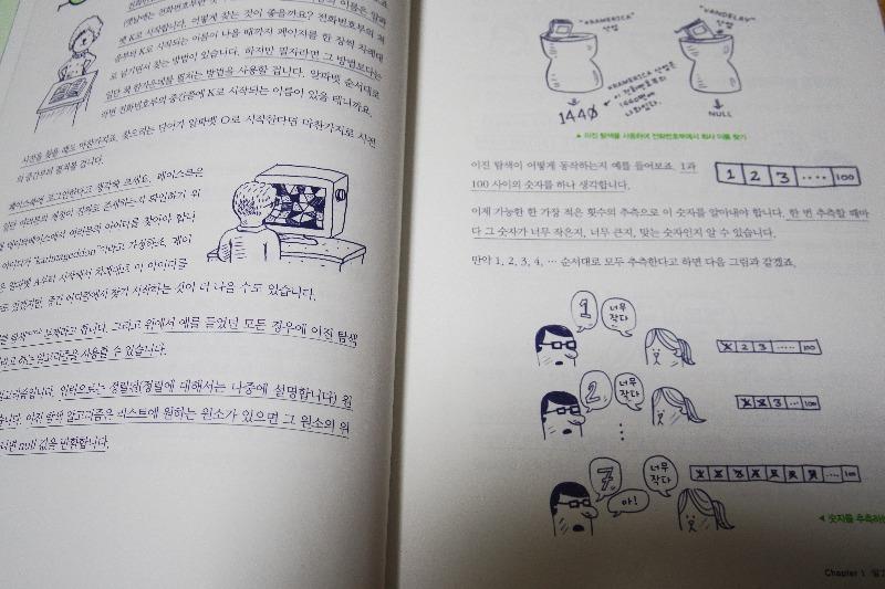 그림으로개념을이해하는알고리즘06.JPG