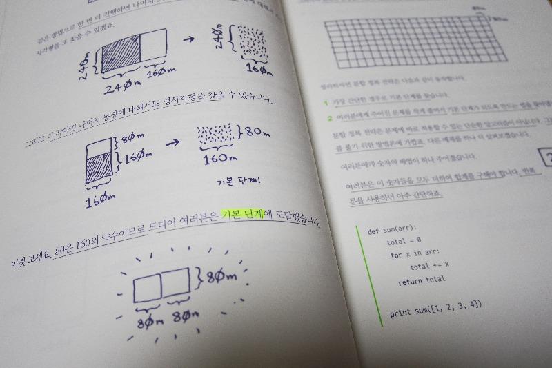 그림으로개념을이해하는알고리즘08.JPG