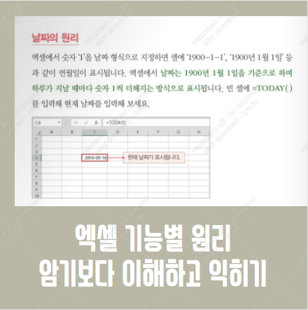 kindly_EXCEL-HANBIT-04.png