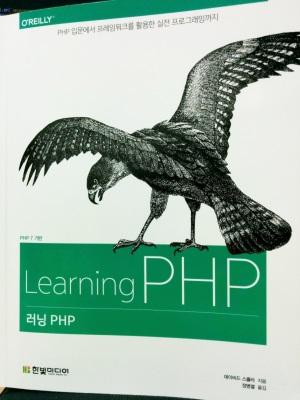 러닝 PHP.jpg