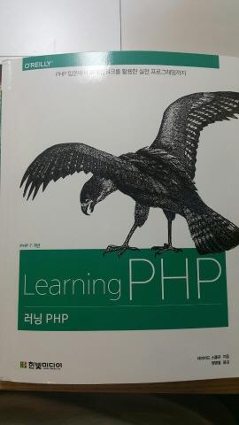 러닝 php 1.jpg