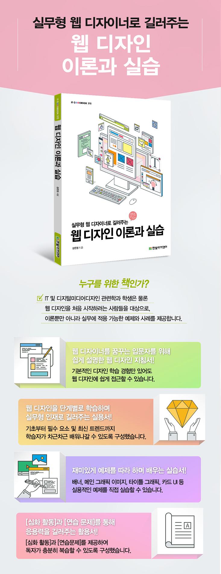 상세페이지_웹 디자인 이론과 실습.jpg