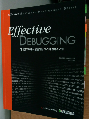 Effective Debugging 2.png