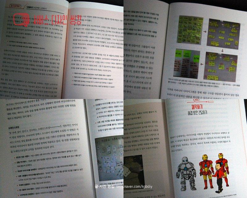 servicedesignthinking_img07.jpg