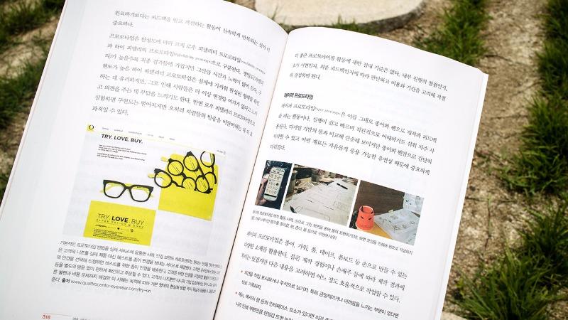 처음부터 다시 배우는 서비스 디자인 씽킹 한빛미디어 (2).JPG