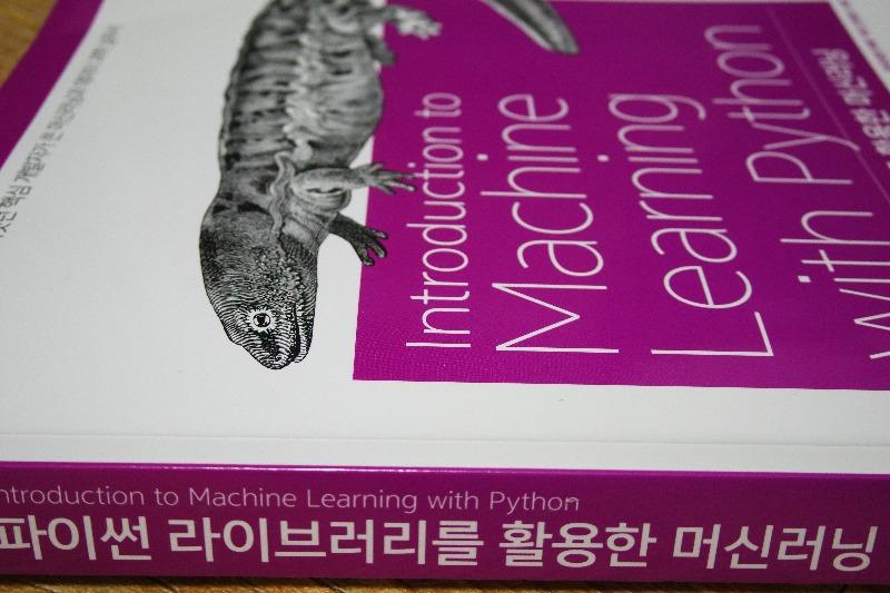 파이썬라이브러리를활용한머신러닝01.JPG