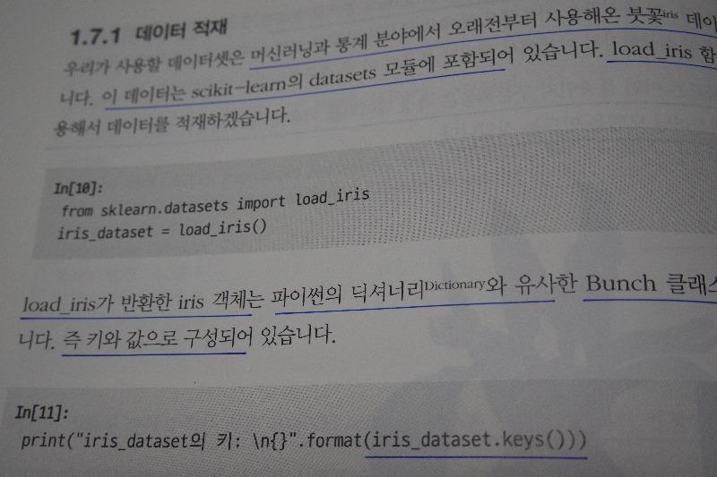 파이썬라이브러리를활용한머신러닝05.JPG