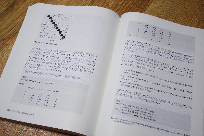 파이썬라이브러리를활용한머신러닝10.JPG